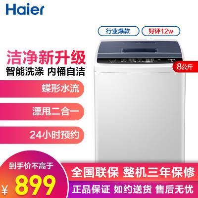 海爾(Haier)EB80M009 8公斤 大容量 全自動家用波輪洗衣機 24小時預約 一鍵桶干燥 桶自潔