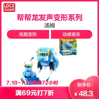 靈動創想(LDCX)幫幫龍出動 3歲以上男孩女孩兒童益智玩具變形機器人 幫幫龍發聲恐龍變形車系列-湯姆5902