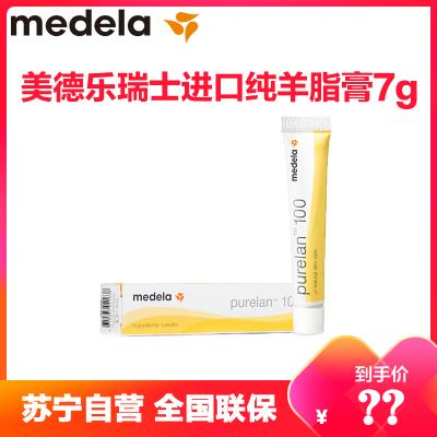 美德樂medela乳頭保護純羊脂膏7g 1個