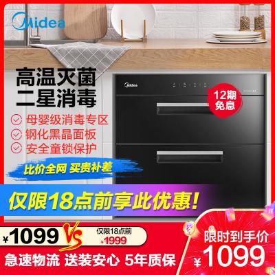 美的(Midea)嵌入式消毒柜MXV-ZTD100Q15 91L大容量家用二星級廚房碗筷柜 母嬰級紫外線物理高溫烘干