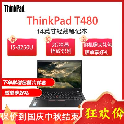聯想ThinkPad T480S 3ACD 第八代英特爾?酷睿?i5 14英寸輕薄本筆記本電腦 I5-8250U/8G/512G/2G/指 高分屏定制款