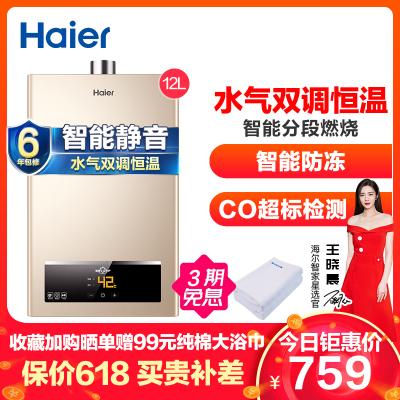 Haier/海尔燃气热水器JSQ22-12UTS(12T)水气双调恒温 智能分段燃烧 智能静音  56重安防