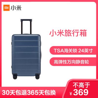 小米(MI)拉桿箱 高彈性萬向靜音輪旅行箱 TSA海關鎖簡約商務登機箱 24英寸 藍色