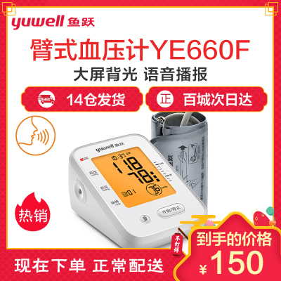 鱼跃(YUWELL)电子血压计 YE660F语音血压仪 家用上臂式高精准全自动智能老人测量血压仪器
