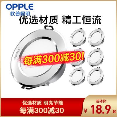 歐普照明 OPPLE led筒燈天花燈嵌入式超薄3w 7-8公分5W開孔8-9公分吊頂孔燈洞燈 經典鋁材
