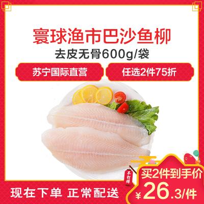 寰球渔市 越南进口巴沙鱼柳(去皮无骨) 600g/袋 冷冻海鲜水产 生鲜