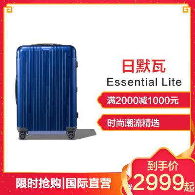 【直营】RIMOWA日默瓦Essential Lite系列聚碳酸酯PC拉杆箱行李箱旅行箱登机箱 万向轮 万向轮拉杆箱