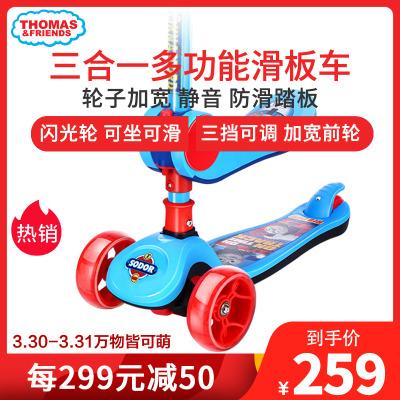 托馬斯兒童滑板車小孩寶寶滑滑車三合一男孩多功能可坐溜溜車3歲6歲 托馬斯三合一滑板車