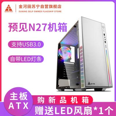 金河田預見N27電腦臺式主機箱全側透游戲電競大箱體ATX水冷機箱