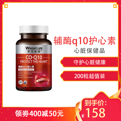 莱特维健Wright Life辅酶q10美国原装进口coq10软胶囊辅酶Q10心血管心脏保健品200粒