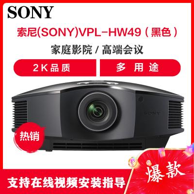索尼(SONY)VPL-HW49(黑色)家用投影儀1080P高清3D 高端投影 娛樂終端 家庭影院投影機 (1920×1080分辨率 )
