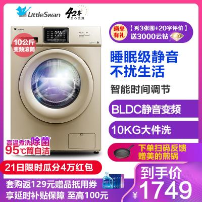 小天鹅(Little Swan)TG100VN02DG5 10公斤大容量全自动滚筒洗脱一体洗衣机 变频节能 家用 金色