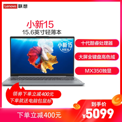 聯想(Lenovo)小新15 2020新款 15.6英寸窄邊框全面屏十代輕薄超長續航商務用制圖設計辦公本學生網課游戲本筆記本電腦i5-1035G1 16G 512G MX350獨顯
