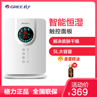 格力(GREE)加濕器 SCK-50X60b 5L大容量 負離子靜音家用加濕臥室客廳香薰超聲波觸摸式加濕器