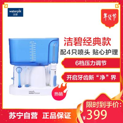 洁碧(Waterpik)WP-70EC 标准型水牙线/冲牙器/洗牙器