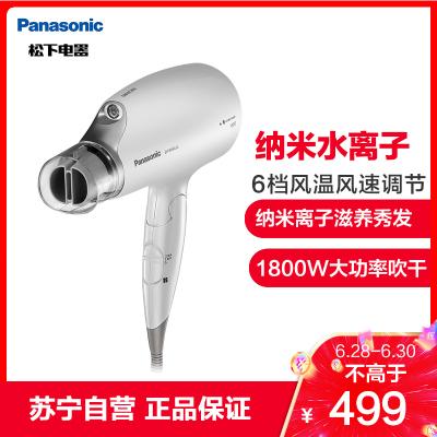 松下(Panasonic)EH-WNA3C納米水離子電吹風家用大功率1800W護發不傷發冷熱風吹風筒便攜式可折疊