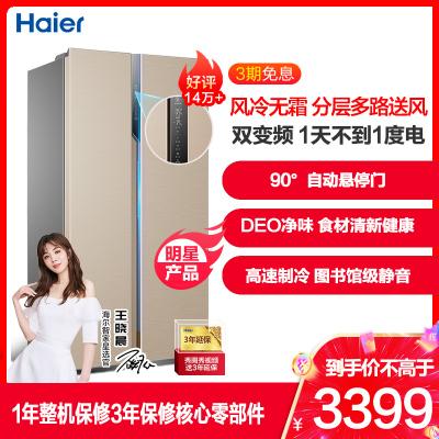 海爾(Haier)BCD-541WDPJ 541升對開門家用電冰箱 分層多路送風 風冷變頻無霜 DEO凈味 深林棕
