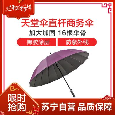 天堂 10009ELCJ 加大加固碰击布黑胶自开商务直杆高尔夫太阳伞晴雨伞