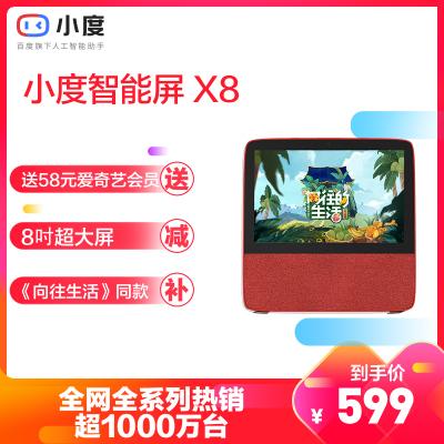 百度小度在家智能屏X8 8寸高清大屏 影音娛樂智慧屏 向往的生活同款,帶屏智能音箱 WiFi/藍牙音響 平板電腦學習機
