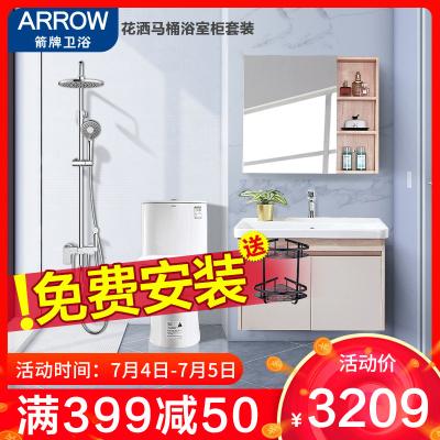 箭牌衛浴( ARROW )歐式簡約實木浴室柜組合 浴室橡膠木 自潔釉陶瓷洗臉盆洗手盆
