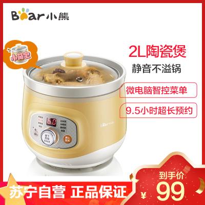 小熊(Bear)電燉鍋 DDG-D20M1 2L陶瓷煲湯鍋全自動家用智能寶寶BB熬粥煮粥神器蘇寧自營