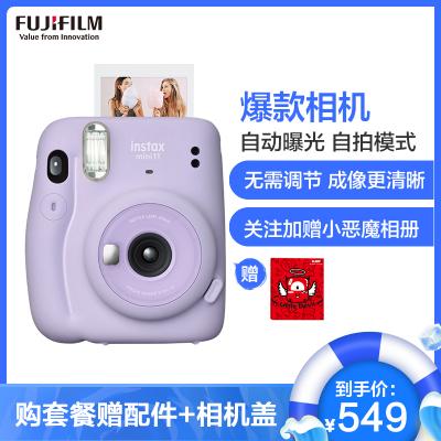 富士(FUJIFILM)INSTAX 一次成像相機 立拍立得 mini11 丁香紫相機 mini8/9升級款 單機標配