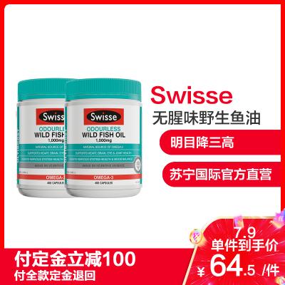 2件裝|Swisse無腥味野生魚油1000mg 400粒