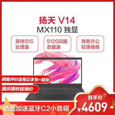 聯想(Lenovo)揚天V14 英特爾酷睿 i5 14英寸屏 商用筆記本電腦(Intel i5-8265U 8GB 512GB SSD MX110 2G獨顯 無光驅 W10)