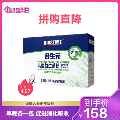 合生元(BIOSTIME) (0-7歲寶寶嬰兒幼兒 ) 奶味活性益生菌固體飲料 2g/袋×26袋裝