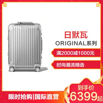 【直营】RIMOWA日默瓦ORIGINAL系列(原TOPAS系列)万向轮 镁合金拉杆箱 行李箱 旅行箱