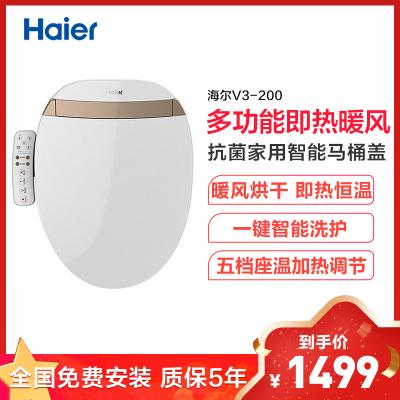 海爾(Haier) 全自動抗菌家用即熱型電動坐便器沖洗潔身器V3-200智能馬桶蓋板
