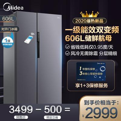 美的(Midea)BCD-606WKPZM(E)泰坦銀 606升 風冷無霜 變頻節能 智能操控 對開門家用大容量電冰箱
