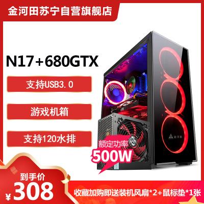 金河田預見N17B(全側透)臺式主機電腦機箱游戲水冷大側透明atx機箱搭配智能芯680GTX額定500w電源