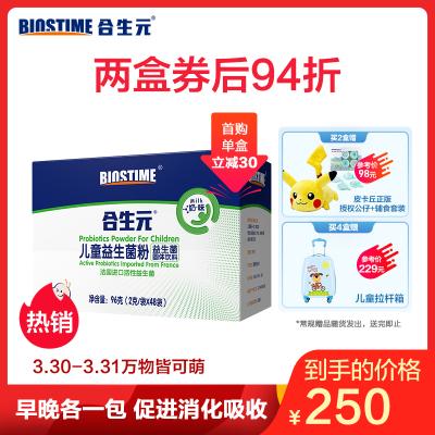 合生元(BIOSTIME)(0-7歲寶寶嬰兒幼兒 )兒童活性益生菌粉(益生元)奶味96g(2g/袋x48袋)