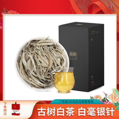 宮明茶葉 2020年新品春茶白茶特級 白毫銀針 云南古樹老白茶 散茶 90克
