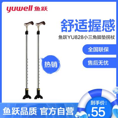 魚躍手杖YU828 便攜拐杖
