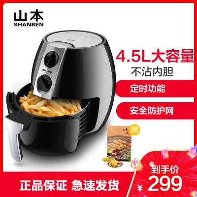 山本空氣炸鍋SB-D18家用多功能空氣炸鍋4.5L容量商用無油薯條機電炸鍋薯條電烤箱烘烤