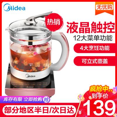 美的(Midea)養生壺 WGE1701b電水壺1.5L觸屏式煎藥壺燒水壺電熱水壺花茶壺電茶壺煮水壺煮茶器玻璃開水壺