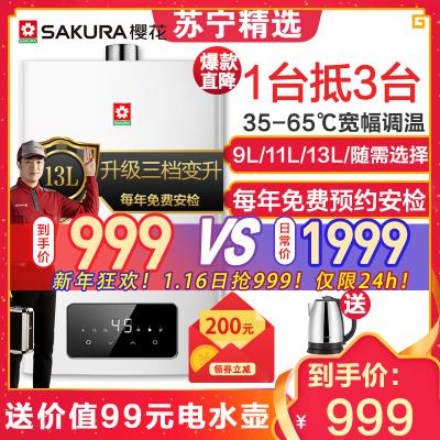 樱花(SAKURA)13升燃气热水器JSQ25-L032(升级款)家用三档变升环保节能省气恒温热水器(天然气)