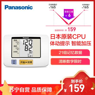 松下(Panasonic) 電子血壓計 EW3106 家用上臂式 高精準測量血壓儀器 高清數字大屏 智能加壓通用血壓儀