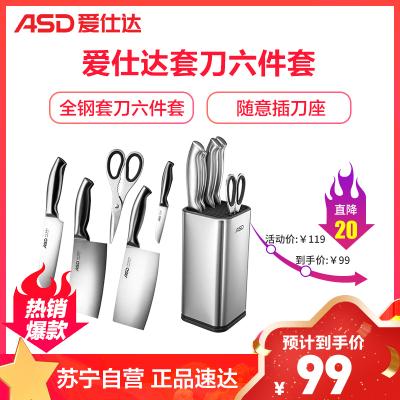 愛仕達(ASD)不銹鋼菜刀廚具套裝 RDG06K3WG刀隨意插刀座 全鋼刀身 不銹鋼廚刀刀具 全套廚房刀組