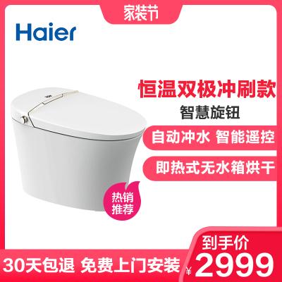 海尔(Haier)卫玺H2-3023智能马桶一体机即热式一体式自动冲水智能遥控马桶坐便器(305坑距)