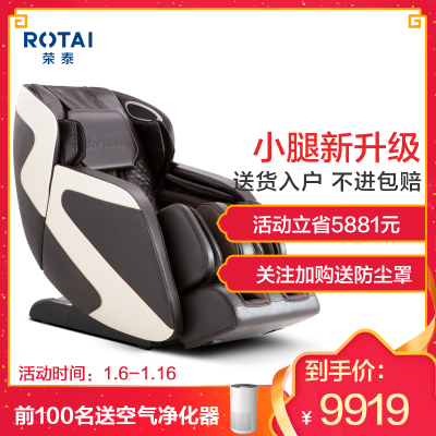荣泰(ROTAI)按摩椅RT6812家用全身多功能蓝牙音乐功能揉捏按摩足底刮痧智能太空舱零重力老人全自动电动按摩沙发