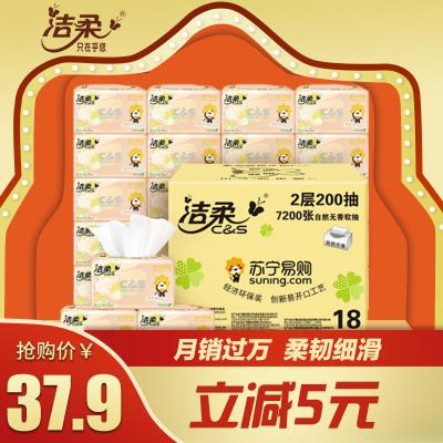 洁柔(C&S)抽纸 苏宁定制 二层200抽*18包(整箱销售)小规格(短幅)抽取式卫生纸 面纸餐巾纸