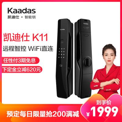 【新品】凯迪仕智能锁K11 磨砂黑全自动指纹锁家用防盗门锁 磁卡锁电子锁密码锁