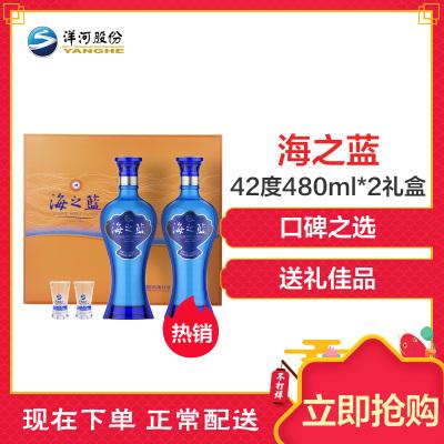 洋河(YangHe) 蓝色经典 海之蓝 42度 480ml*2 礼盒装 浓香型白酒 口感绵柔(新老包装随机发货)