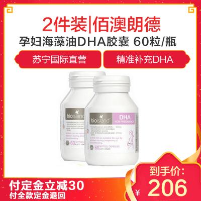 2件装|BIO ISLAND 佰澳朗德 孕妇专用海藻油DHA胶囊 60粒/瓶