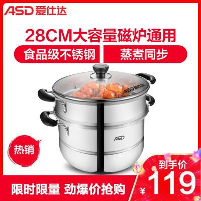 愛仕達(ASD) 28CM不銹鋼二層復底蒸鍋 不銹鋼蒸鍋蒸籠燃氣電磁爐通用 QVL1528