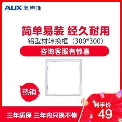 配件—浴霸集成吊頂轉接框鋁合金加厚轉換框安裝框架300*300