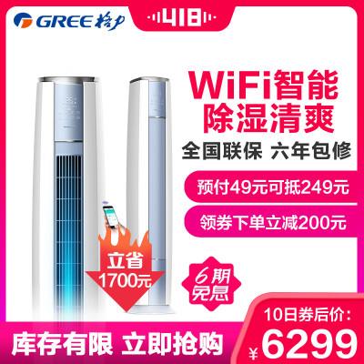格力(GREE)3匹 變頻 KFR-72LW/NhZaB3W 云酷 格力APP智控 冷暖 柜機空調